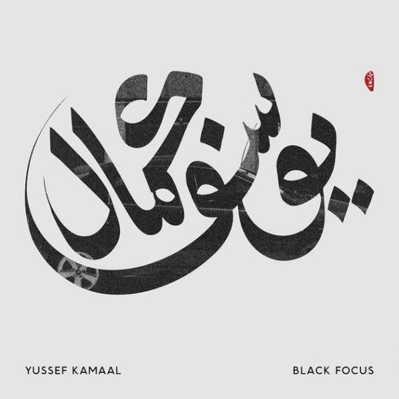Yussef Kamaal - Black Focus Disco de vinilo